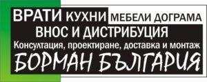 Лого Борман България